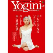 Yogini(ヨギーニ) (Vol.8)(エイ出版社) [電子書籍]