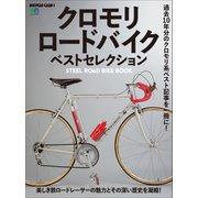 クロモリロードバイク ベストセレクション(エイ出版社) [電子書籍]