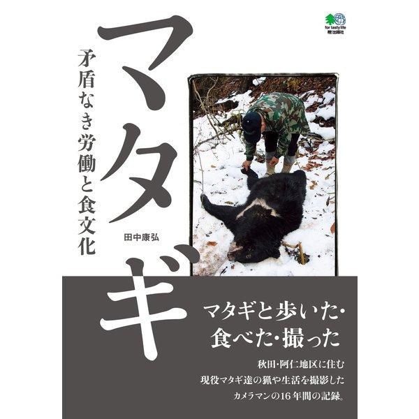 マタギ 矛盾なき労働と食文化(ヘリテージ) [電子書籍]