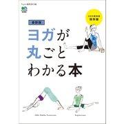最新版 ヨガが丸ごとわかる本(エイ出版社) [電子書籍]