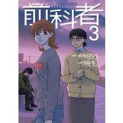 前科者 3(小学館) [電子書籍]