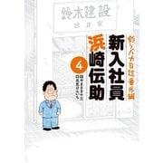 釣りバカ日誌番外編 新入社員 浜崎伝助 4(小学館) [電子書籍]