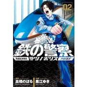 鉄の警察(テツノポリス) 2(小学館) [電子書籍]
