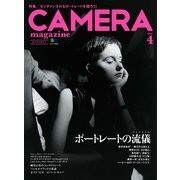 CAMERA magazine 2014.4(ヘリテージ) [電子書籍]