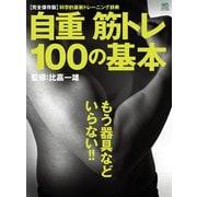 自重筋トレ 100の基本(エイ出版社) [電子書籍]