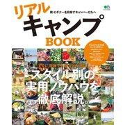 リアルキャンプBOOK(エイ出版社) [電子書籍]