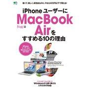 iPhoneユーザーにMacBook Airをすすめる10の理由(エイ出版社) [電子書籍]