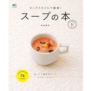 カップスタイルで簡単! スープの本(エイ出版社) [電子書籍]