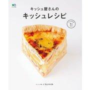 キッシュ屋さんのキッシュレシピ(エイ出版社) [電子書籍]