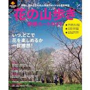PEAKS特別編集 花の山歩き 詳細ルートガイド(エイ出版社) [電子書籍]
