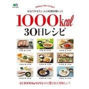 1000kcal 30日レシピ(ヘリテージ) [電子書籍]
