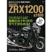 Kawasaki ZRX1200 & 1100(エイ出版社) [電子書籍]