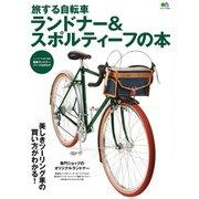 旅する自転車 ランドナー&スポルティーフの本(エイ出版社) [電子書籍]