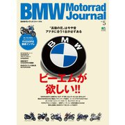 BMW Motorrad Journal vol.5(エイ出版社) [電子書籍]
