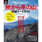 PEAKS特別編集 秋から冬の山詳細ルートガイド(エイ出版社) [電子書籍]