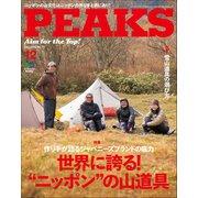 PEAKS 2015年12月号 No.73(エイ出版社) [電子書籍]