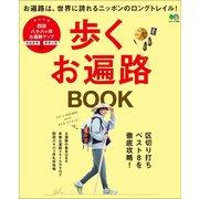 歩くお遍路BOOK(エイ出版社) [電子書籍]