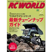 RC WORLD(ラジコンワールド) 2016年2月号 No.242(ヘリテージ) [電子書籍]