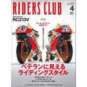RIDERS CLUB No.504 2016年4月号(エイ出版社) [電子書籍]
