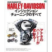 HARLEY‐DAVIDSON インジェクションチューニングのすべて(エイ出版社) [電子書籍]