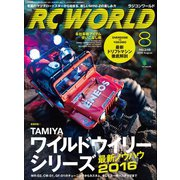 RC WORLD(ラジコンワールド) 2016年8月号 No.248(ヘリテージ) [電子書籍]