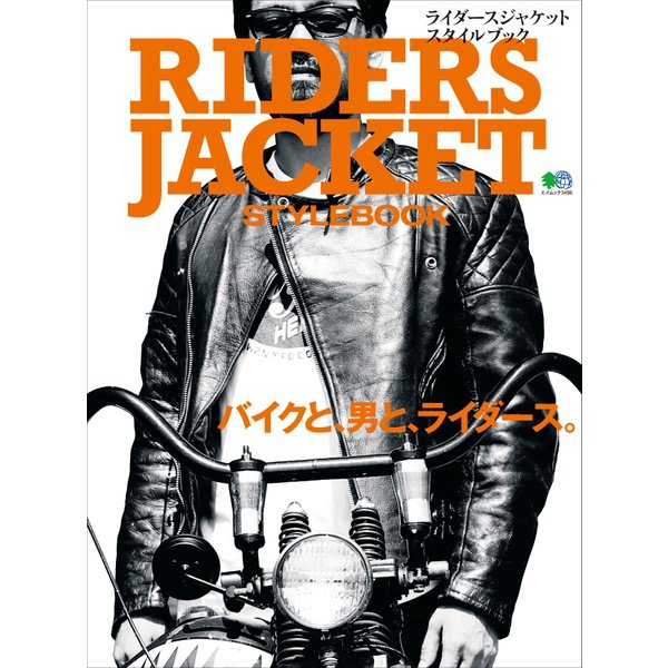 RIDERS JACKET STYLEBOOK(エイ出版社) [電子書籍]