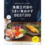 魚屋三代目のうまい魚おかず BEST200(エイ出版社) [電子書籍]