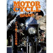 MOTORCYCLE STYLE SNAP(エイ出版社) [電子書籍]