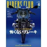 RIDERS CLUB No.518 2017年6月号(エイ出版社) [電子書籍]