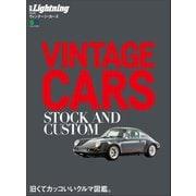 別冊Lightning Vol.165 VINTAGE CARS(ヘリテージ) [電子書籍]