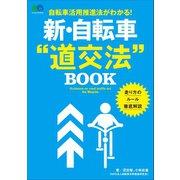 新・自転車 道交法 BOOK(エイ出版社) [電子書籍]