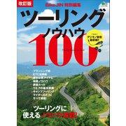 改訂版 ツーリングノウハウ100(エイ出版社) [電子書籍]