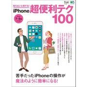 知らないと損する! iPhone超便利テク100(エイ出版社) [電子書籍]