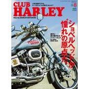 CLUB HARLEY 2017年8月号 Vol.205(エイ出版社) [電子書籍]