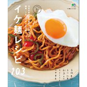 イケ麺レシピ103(エイ出版社) [電子書籍]