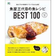 魚屋三代目の魚レシピBEST100(エイ出版社) [電子書籍]