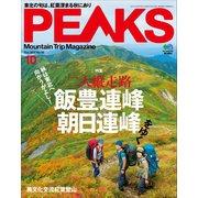 PEAKS 2017年10月号 No.95(エイ出版社) [電子書籍]