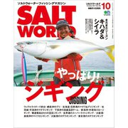 SALT WORLD 2017年10月号 Vol.126(エイ出版社) [電子書籍]