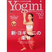 Yogini(ヨギーニ) (Vol.60)(エイ出版社) [電子書籍]