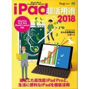 iPad超活用術2018(エイ出版社) [電子書籍]