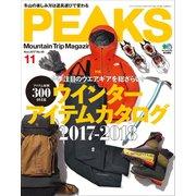 PEAKS 2017年11月号 No.96(エイ出版社) [電子書籍]