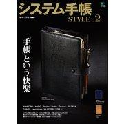 システム手帳STYLE Vol.2(ヘリテージ) [電子書籍]