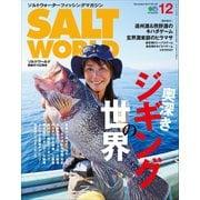 SALT WORLD 2017年12月号 Vol.127(エイ出版社) [電子書籍]