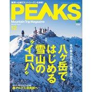 PEAKS 2017年12月号 No.97(エイ出版社) [電子書籍]