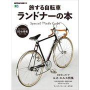 旅する自転車 ランドナーの本(エイ出版社) [電子書籍]