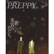 PREPPY 2017年12月号(ヘリテージ) [電子書籍]