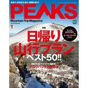 PEAKS 2018年1月号 No.98(エイ出版社) [電子書籍]