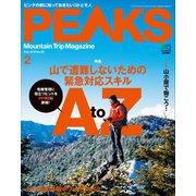 PEAKS 2018年2月号 No.99(エイ出版社) [電子書籍]
