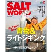 SALT WORLD 2018年2月号 Vol.128(エイ出版社) [電子書籍]
