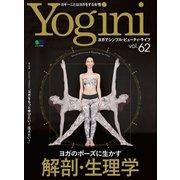 Yogini(ヨギーニ) (Vol.62)(エイ出版社) [電子書籍]